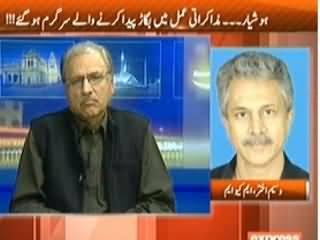 Kal Tak (Imran Khan Ka Inkaar, MQM ka Israar) - 4th February 2014