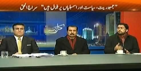 Kal Tak (Imran Khan's Allegations of Rigging) - 4th February 2015