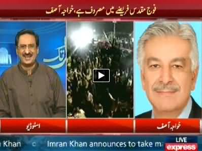 Kal Tak (Imran Khan Will March Towards Red Zone) - 18th August 2014