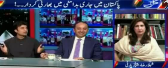 Kal Tak (Indian Interference in Pakistan) - 22nd September 2016