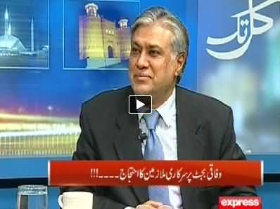 Kal Tak (Ishaq Dar Special Interview With Javed Chaudhry) – 5th June 2014