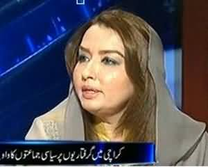 Kal Tak (Karachi Bad-Amni.. Police aur Qanoon Nafiz Karne Walay Be Bas) - 29th August 2013
