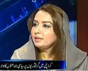 Kal Tak (Karachi Bad-Amni.. Police aur Qanoon Nafiz Karne Walay Be Bas) - 29th August 2013