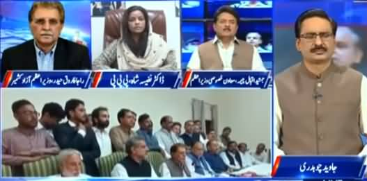 Kal Tak (Kashmir Election: Questions Mark on Maryam's Future) - 27th July 2021