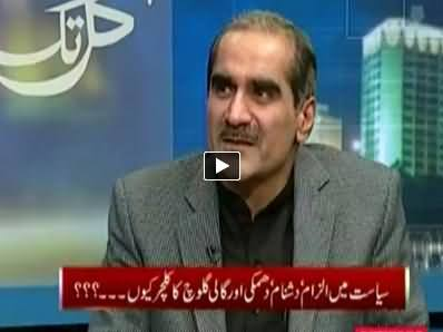 Kal Tak (Khawaja Saad Rafique Exclusive Interview) – 27th November 2014
