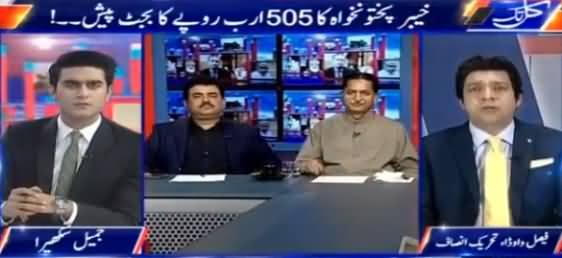 Kal Tak (KPK Ne Budget Paish Kar Diya) - 14th June 2016