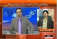 Kal Tak (Kya Musharraf Ko Mahajir Hone Ki Saza Di Jarahi Hai?) - 8th January 2014