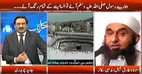 Kal Tak (Maulana Tariq Jameel Exclusive Interview on 12 Rabi ul Awal) – 14th January 2014