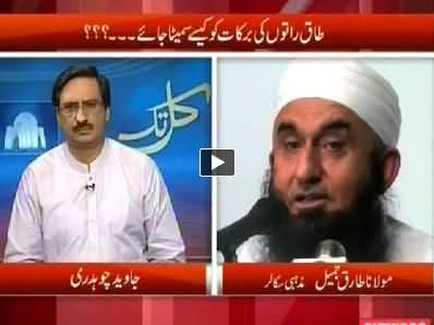 Kal Tak (Maulana Tariq Jameel Special Interview With Javed Chaudhry) – 23rd July 2014