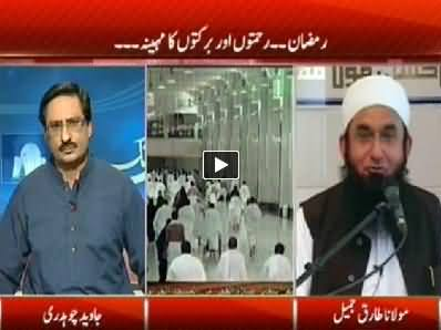 Kal Tak (Maulana Tariq Jameel Special interview with Javed Chaudhry) – 30th June 2014