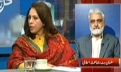 Kal Tak (Military Courts Under Army Officers) - 25th December 2014