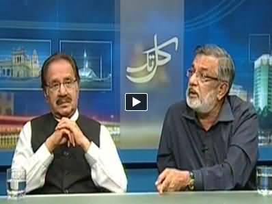 Kal Tak (MQM Aik Baar Phir PPP Se Naraz Ho Gai) – 20th October 2014