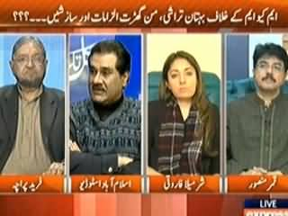 Kal Tak (MQM Announced To Take Legal Action Against BBC) - 30th January 2014