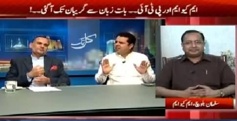 Kal Tak (MQM Aur PTI in Tasadum, Election Kaise Hoga?) – 31st March 2015