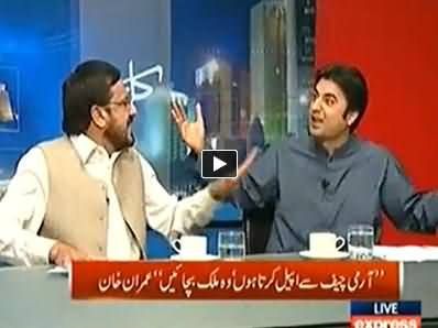 Kal Tak (Mulk Bacha Lo, Imran Khan Ki Army Chief Se Appeal) - 28th May 2014