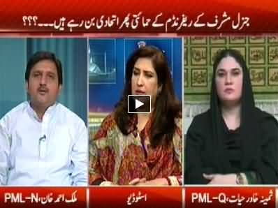 Kal Tak (Musharraf Supporters Gathering Against Govt) – 8th July 2014