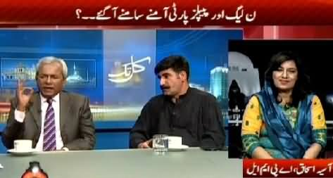 Kal Tak (Nawaz Sharif Refused to Meet Asif Zardari) – 17th June 2015