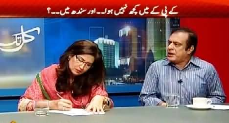Kal Tak (Nothing Changed in KPK But in Sindh?) – 19th May 2015