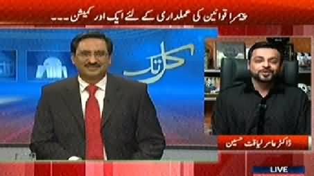 Kal Tak (One More Commission to Implement PEMRA Rules) – 21st May 2014