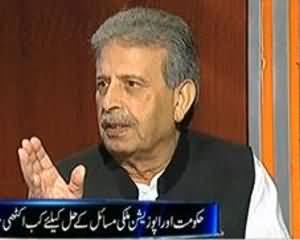 Kal Tak (Opposition ka Asal Kirdar Kya Hona Chahye?) - 26th August 2013