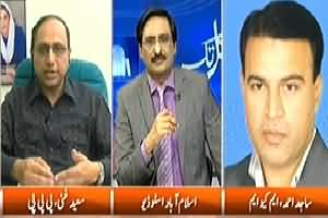 Kal Tak (Our Govt is Trying to Run Govt Through Remote Control) – 20th March 2014