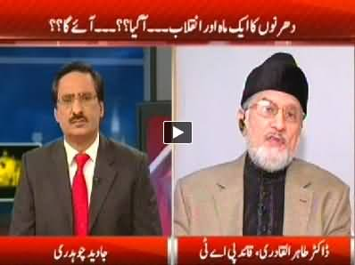 Kal Tak P-1 (Dr. Tahir ul Qadri Interview with Javed Chaudhry) – 17th September 2014