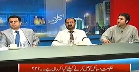 Kal Tak P-1 (Punjab Police Killing in Lahore) – 18th June 2014