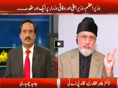Kal Tak P-2 (Dr. Tahir ul Qadri Interview with Javed Chaudhry) – 17th September 2014