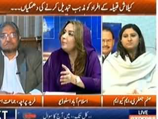 Kal Tak (Pak Army Started Action Against Taliban) - 20th February 2014