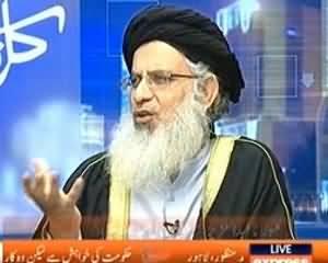 Kal Tak (Pakistan Ka Taiz Adaalti Nizaam, Musharaf 7 Mah Mei Reha) - 7th November 2013