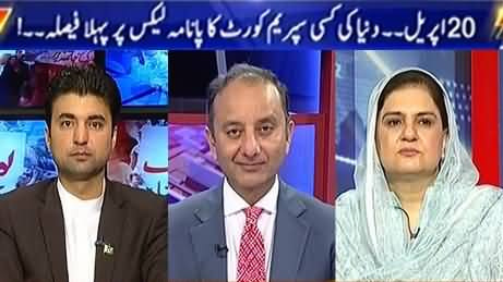 Kal Tak (Panama Case Ka Faisla 20 April Ko) – 18th April 2017