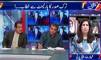 Kal Tak (Panama Case, Turk President Address) - 17th November 2016