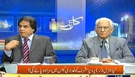 Kal Tak (Pervez Musharraf Treason Case: Hanif Abbasi Vs Ahmad Raza Qasuri) - 25th December 2013