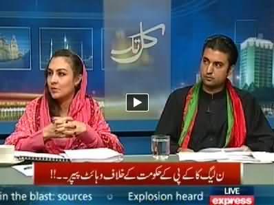 Kal Tak (PMLN White Paper Against PTI Govt in KPK) – 25th September 2014