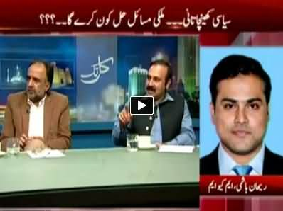 Kal Tak (Political Clash, Who Will Resolve the Issues?) – 28th October 2014