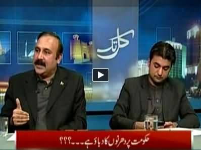 Kal Tak (Prime Ministers Meeting on Ministers Performance) - 6th November 2014