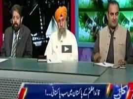 Kal Tak (Qauid e Azam Ka Pakistan Kahan?) - 15th August 2016