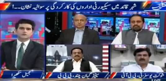 Kal Tak (Question Mark on The Performance of Security Institutions) – 22nd June 2016