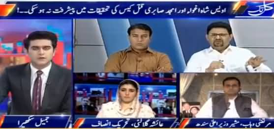 Kal Tak (Recent Incidents of Terrorism in Karachi) - 23rd June 2016