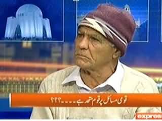 Kal Tak (Salute To Each Shaheed of Pakistan) - 6th March 2014