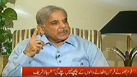 Kal Tak (Shahbaz Sharif Exclusive Interview with Javed Chaudhry) - 6th August 2014