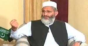 Kal Tak (Siraj ul Haq Exclusive Interview with Javed Chaudhry) - 24th April 2014