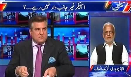 Kal Tak (Speaker Ayaz Sadiq Ghair Janibdar Nahi Rahe?) - 5th September 2016