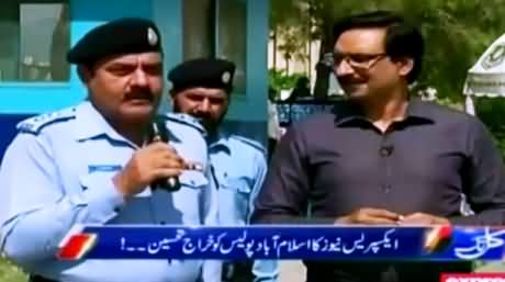 Kal Tak (Special Program With Islamabad Police) – 14th September 2016