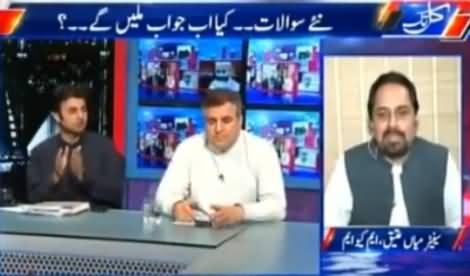 Kal Tak (Wazir-e-Azam Ko KPK Mein Naya Pakistan Nazar Nahi Aaya) - 17th May 2016