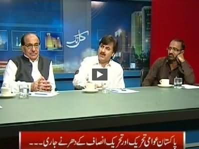Kal Tak (What is the Future of PTI & PAT Sit-in?) – 15th September 2014