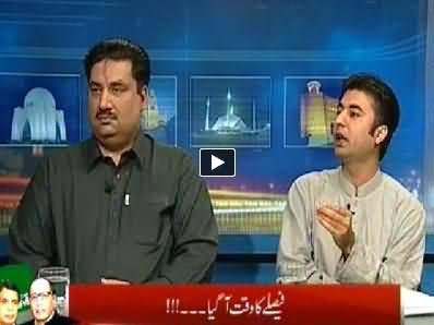 Kal Tak (What Will Happen Tomorrow in Islamabad) – 13th August 2014