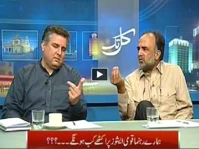 Kal Tak (When Our Leaders Will Be United on National Issues) - 26th June 2014
