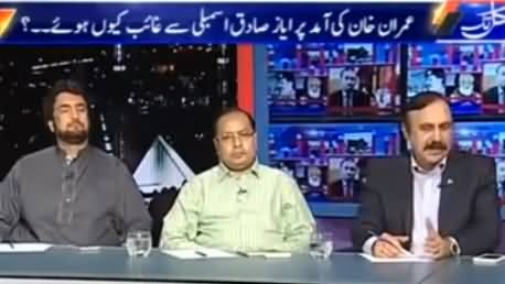 Kal Tak (Why Ayaz Sadiq Ran Away During Imran Khan Speech) - 8th September 2016