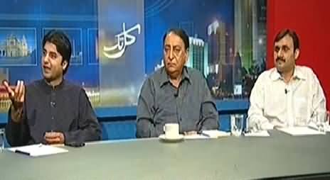 Kal Tak (Why Nawaz Sharif Afraid of Opening Four Constituencies) – 15th July 2014